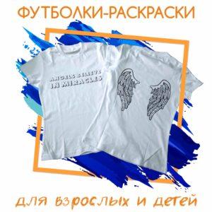 футболки-раскраски на заказ