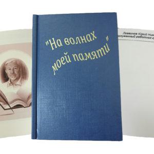 Индивидуальная книга