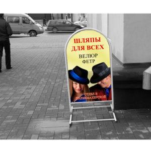 shtender_SHlyapyi