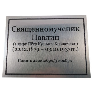 Сублимационная табличка