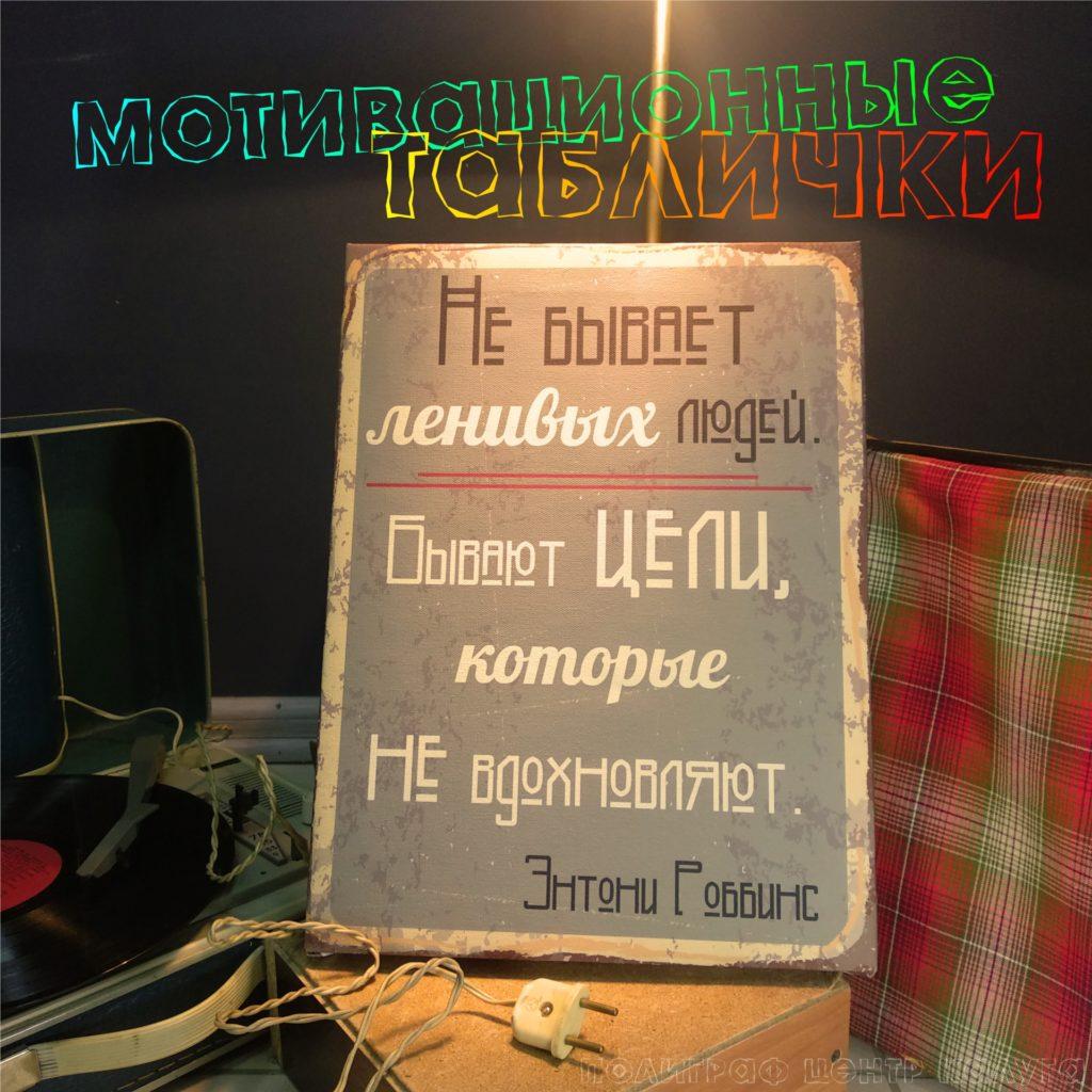 Мотивационные таблички с цитатами